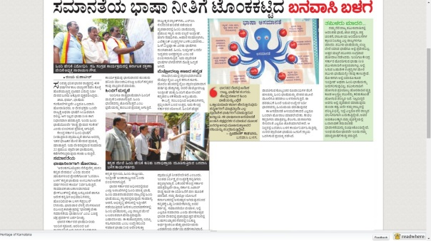 Samyukta Karnataka - 14-09-2015